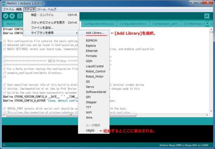 ArduinoIDEライブラリの追加