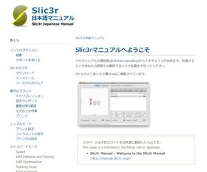 Slic3r-japanese-manuals