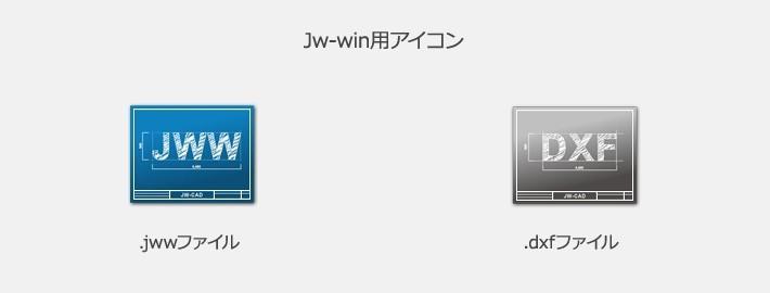 Jw-win用アイコン