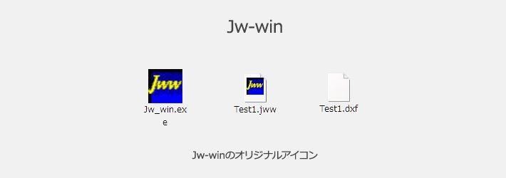 Jw-winオリジナルのアイコン