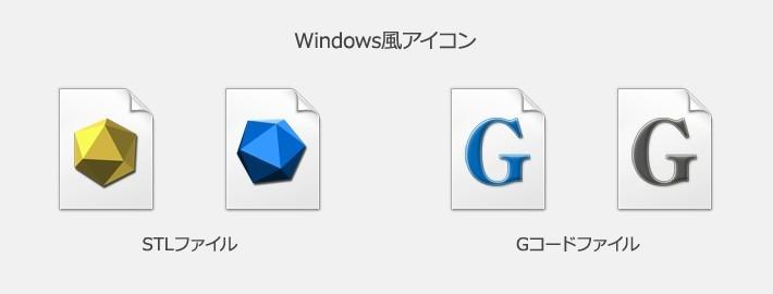 Windows用アイコン