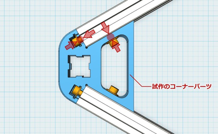 試作コーナーパーツのボルト位置