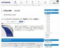 バーベイタムブランドの3Dプリンター用国産フィラメント新登場! | IODATA アイ・オー・データ機器