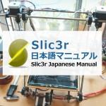 Slic3r日本語マニュアル