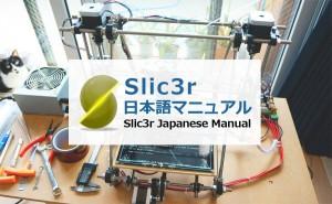 スライスソフトSlic3rの日本語マニュアル